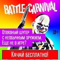 mmorpg игра Battle Carnival