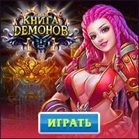 mmorpg игра Книга демонов