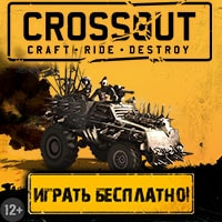 игра mmorpg Crossout