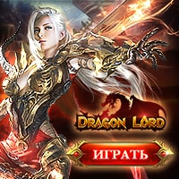 игра mmorpg Dragon Lord