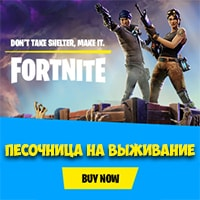 игра mmorpg Fortnite