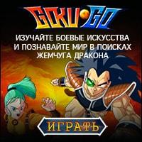 игра mmorpg Goku GO