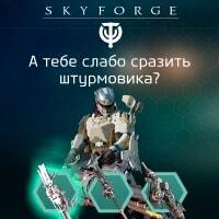 mmorpg игра Skyforge