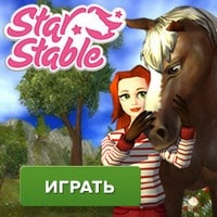 игра mmorpg Star Stable