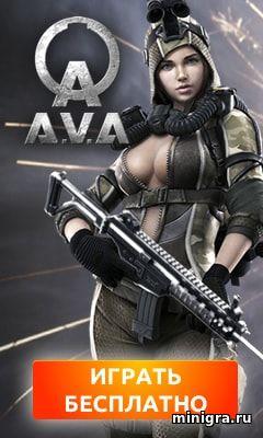 Битва воинов в онлайн шутере A.V.A. Online