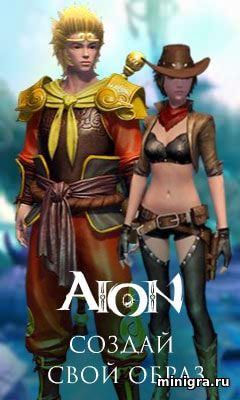 Виртуальный мир Aion в жанре MMORPG