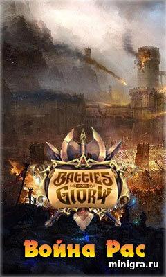 Противостояние рас эльфов орков и людей в онлайн MMORPG - Battles for Glory 2