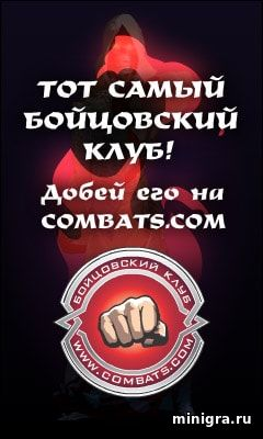 Бойцовский клуб - обзор браузерной онлайн игры Combats