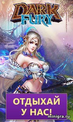 Браузерные игры mmorpg Dark Fury онлайн