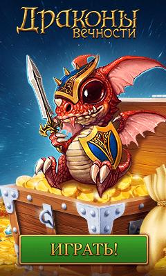 Схватка империй и драконов в браузерной MMORPG - Драконы вечности