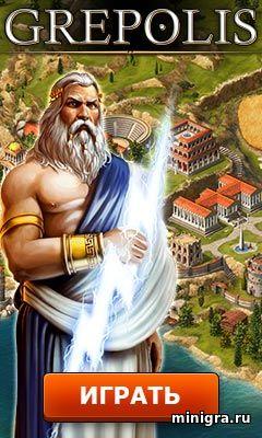 Боги войны Древней Греции в браузерной онлайн стратегии - Grepolis