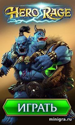Героические битвы яростных воинов и магов в браузерной онлайн MMORPG - Hero Rage