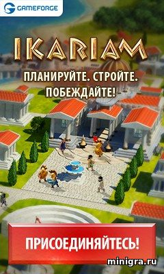 Бесплатная MMORPG браузерная стратегия Ikariam