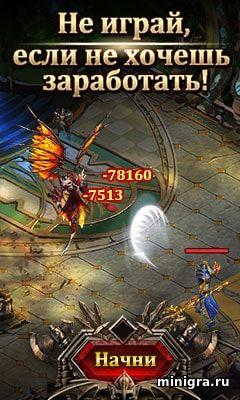 Фэнтези MMORPG игра Ярость Квинтона