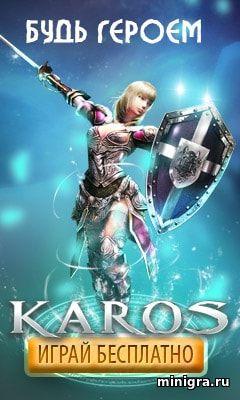 Клиентская онлайн игра Karos в жанре mmorpg