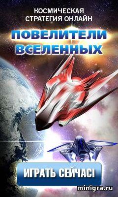 Космическая стратегия Kingstars — повелители вселенной