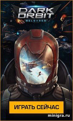 Космическая игра – бесплатная межгалактическая стратегия DarkOrbit