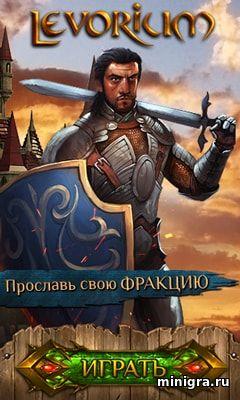 Боевой рассвет империй в браузерной стратегии - Levorium: Рассвет Империй