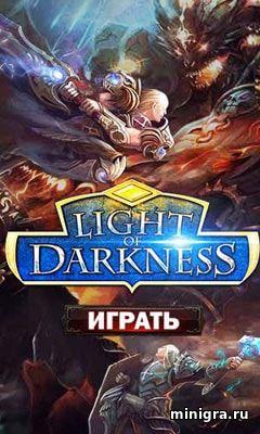 Энергия Астрала против демонов в браузерной онлайн игре - Light of Darkness