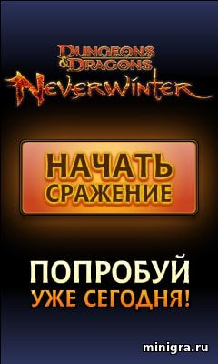 Ролевая игра Neverwinter - Клиентская онлайн игра в жанре MMORPG