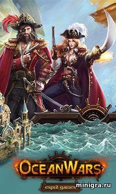 Браузерная игра стратегия Ocean War про пиратов