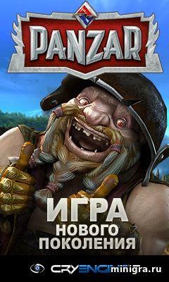 Мир Panzar — игра в которой бесплатный игровой российский бой