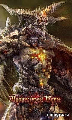 Красивая MMORPG игра Проклятый Трон с необычными персонажами
