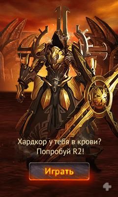 Мир героев меча и посоха в браузерной онлайн MMORPG - R2 Online