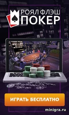 Бесплатный покер в трехмерной игре Роял Флеш Покер