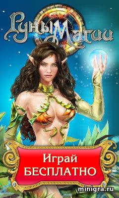 Бесплатная корейская игра Руны Магии - вымысел или реальность