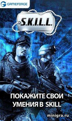 Бесплатная игра SKILL: Special Force – онлайн шутер
