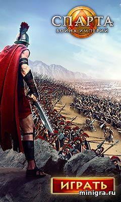 Военная стратегия - войны спарты