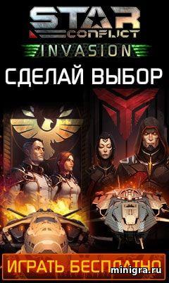 Космос наш - первые полеты игры про космос Star Conflict