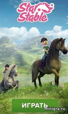 Виртуальный MMORPG мир лошадей на острове Star Stable