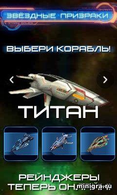 Угроза вторжения в браузерных космических онлайн битвах - StarGhosts