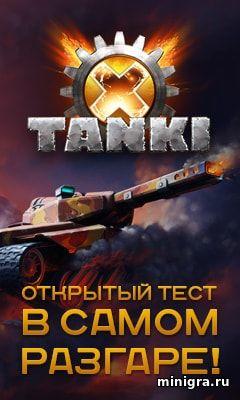 Танки будущего в браузерном онлайн экшене - Tanki X