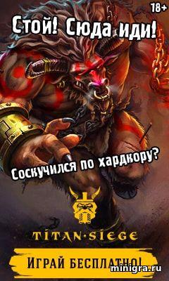 Хардкорная MMORPG игра Titan Siege