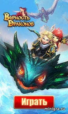 Браузерная игра про дракона - Верность Драконов