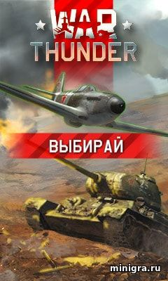 Игра про танки и самолеты War thunder — онлайн играть бесплатно