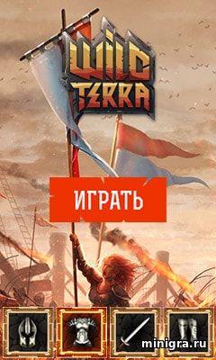 Игра симулятор про рыцарей онлайн Wildterra