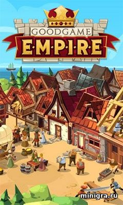 Строительство собственной империи — Goodgame Empire