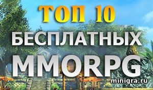 Парящий MMORPG город - Восстание ангелов Rise of Angels