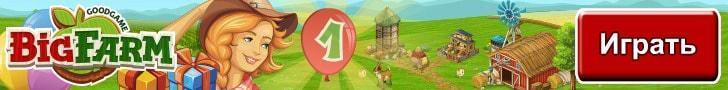 mmorpg игра Big Farm