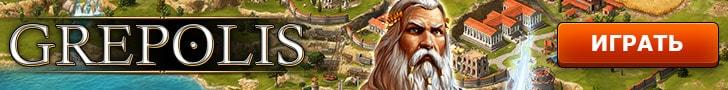 mmorpg игра Grepolis