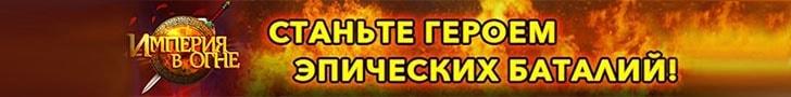 mmorpg игра Империя в Огне