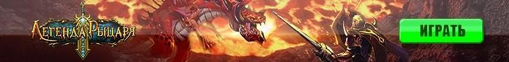 mmorpg игра Легенда Рыцаря
