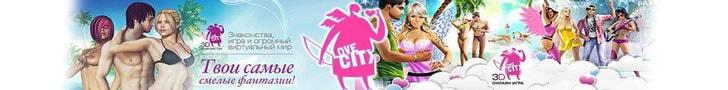 игра mmorpg LoveCity 3D