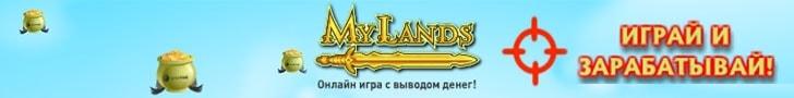 mmorpg игра My Lands