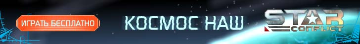 mmorpg игра Star Conflict