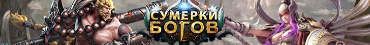 mmorpg игра Сумерки Богов